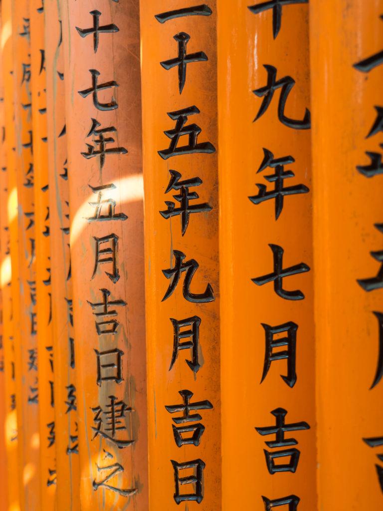 Détail d'un torii (Temple d'Inari, près de Kyoto)